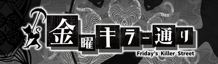 金曜キラー通り(無料海外ドラマ)メインビジュアル