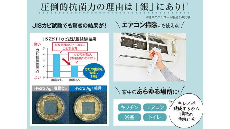 世界を、日本を変えるナンバー1とは? ~『格付けジャパン』 抗菌革命!インフルエンザ・感染症対策の切り札『Hydro Ag+』~