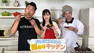 FUJIWARAの技ありキッチンのサムネイル