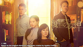 韓国ドラマ「復讐の女神」のサムネイル
