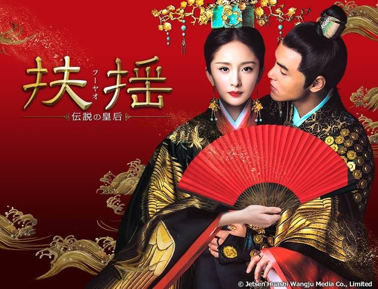 中国ドラマ「扶揺(フーヤオ)~伝説の皇后~」のメインビジュアル