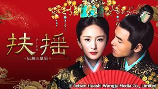 中国ドラマ「扶揺(フーヤオ)~伝説の皇后~」のサムネイル