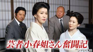 ドラマ「芸者小春姐さん奮闘記」のサムネイル