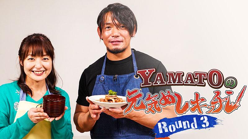 YAMATOの元気めしキッチン!のメインビジュアル
