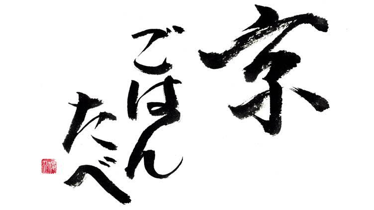京・ごはんたべのサムネイル