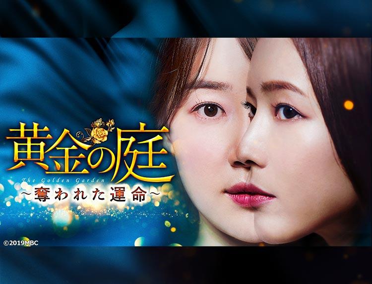 韓国ドラマ「黄金の庭 ~奪われた運命~」のメインビジュアル