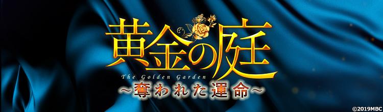 韓国ドラマ「黄金の庭 ~奪われた運命~」メインビジュアル