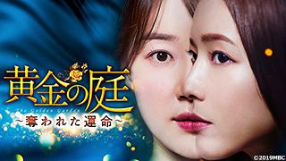 韓国ドラマ「黄金の庭 ~奪われた運命~」のサムネイル