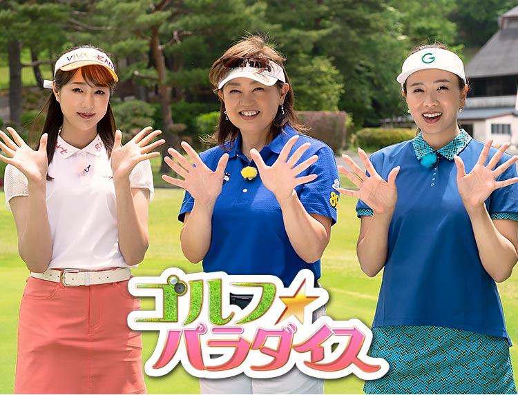 ゴルフ★パラダイスのメインビジュアル
