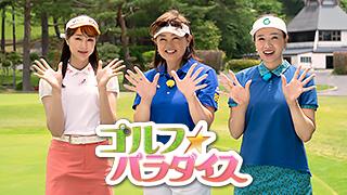 ゴルフ★パラダイスのサムネイル