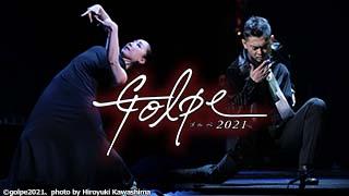 フラメンコ・ライブ「Golpe 2021」のサムネイル