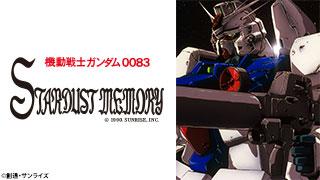 機動戦士ガンダム0083 STARDUST MEMORYのサムネイル