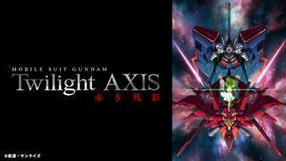 宇宙世紀に刻まれた伝説の物語が蘇る 『機動戦士ガンダム Twilight AXIS 赤き残影』 5月14日(金)深夜2時30分~「アニメ26」のサムネイル