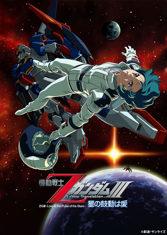 機動戦士ZガンダムⅢ -星の鼓動は愛-