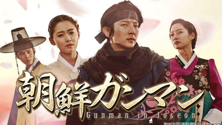 韓国ドラマ「朝鮮ガンマン」のメインビジュアル