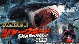 カルト的人気を誇る Z級サメパニック映画の雄 「シャークネード」6作品 GWのゴールデンタイムに BS12 トゥエルビにて一挙放送のサムネイル