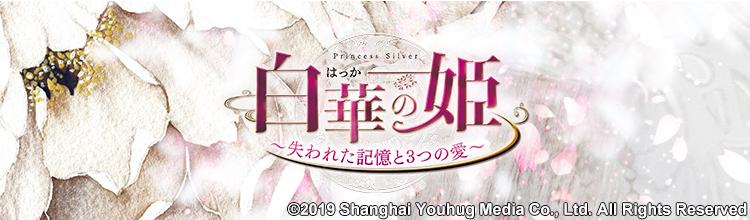 中国ドラマ「白華の姫~失われた記憶と 3 つの愛~」メインビジュアル