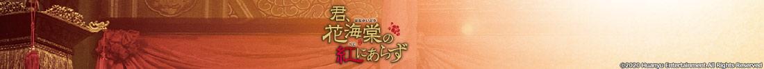 中国ドラマ「君、花海棠の紅にあらず」メインビジュアル
