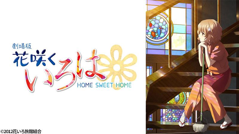 劇場版 花咲くいろは HOME SWEET HOME