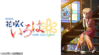 P.A.WORKS設立10周年記念作品を放送! 『劇場版 花咲くいろは HOME SWEET HOME』 1月24日(日)よる7時~「日曜アニメ劇場」のサムネイル