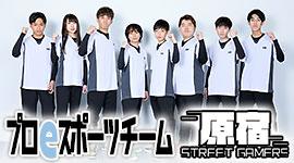 「原宿 STREET GAMERS」公式サイト