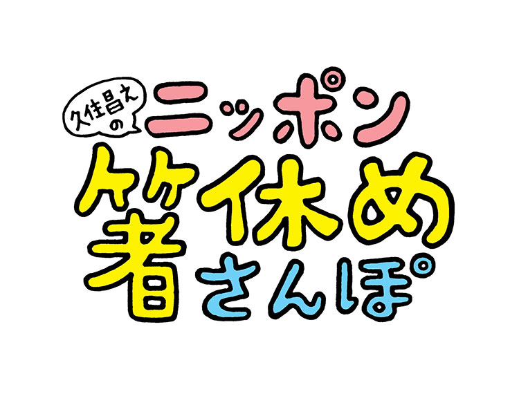 久住昌之のニッポン箸休めさんぽのメインビジュアル
