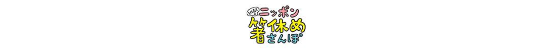 久住昌之のニッポン箸休めさんぽメインビジュアル