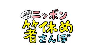 久住昌之のニッポン箸休めさんぽのサムネイル