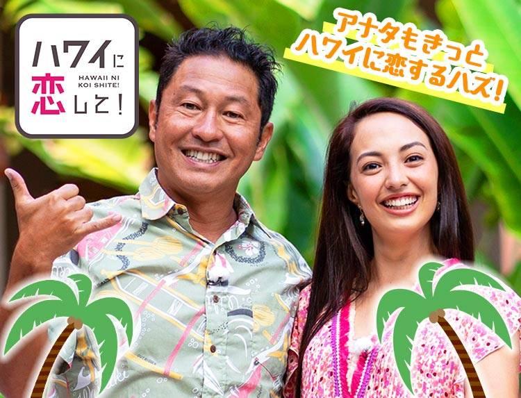 ハワイに恋して!のメインビジュアル