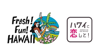 京都タカシマヤ「Fresh!Fun!HAWAII」&ハワ恋コラボイベントにまこと&サーシャが出演!