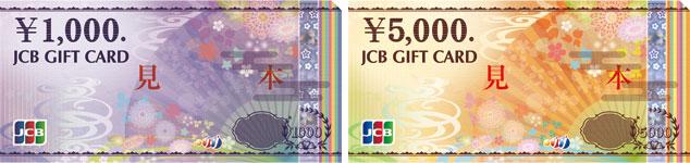 JCBギフトカード 10,000円×毎月5名様にプレゼント