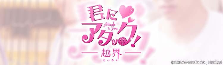 ドラマ「HIStory2 越界~君にアタック!」メインビジュアル