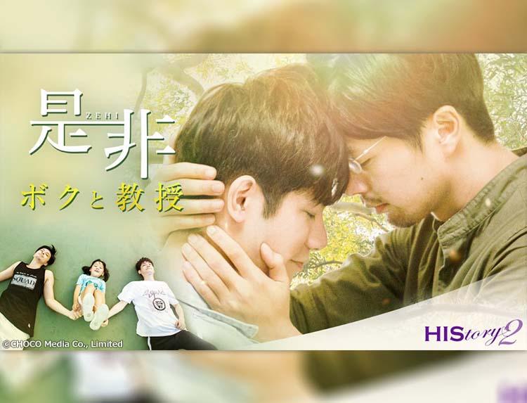 ドラマ「HIStory2 是非~ボクと教授」のメインビジュアル