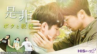 台湾BLドラマ『HIStory2』をBS初放送! 「是非~ボクと教授」「越界~君にアタック!」 10月よりBS12で無料放送スタートのサムネイル
