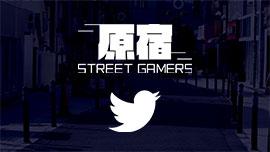 「原宿 STREET GAMERS」公式Twitter