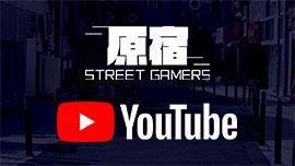 「原宿 STREET GAMERS」YouTubeチャンネル
