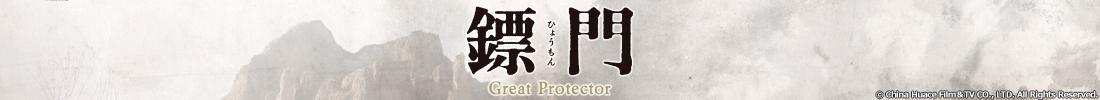 中国ドラマ「鏢門(ひょうもん)Great Protector」メインビジュアル