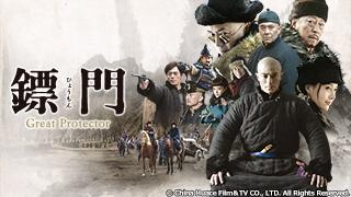 中国ドラマ「鏢門(ひょうもん)Great Protector」のサムネイル