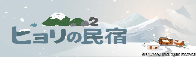 韓国バラエティ「ヒョリの民宿2」メインビジュアル