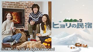 パク・ボゴムがアルバイトする民宿で過ごせるなら? 韓国リアルバラエティ「ヒョリの民宿2」 12 月 10 日(木)よる 9 時~放送スタートのサムネイル