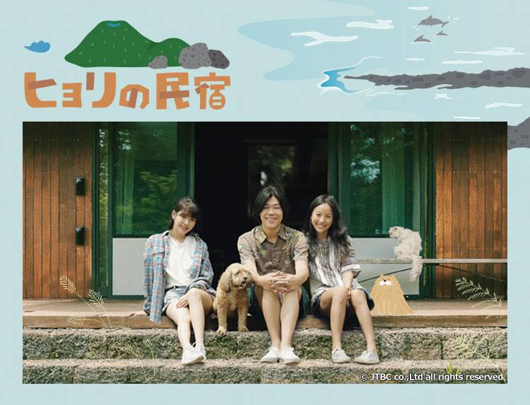 韓国バラエティ「ヒョリの民宿1」のメインビジュアル