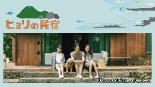 韓国バラエティ「ヒョリの民宿1」のサムネイル