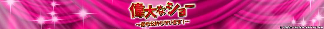 韓国ドラマ「偉大なショー~恋も公約も守ります!~」メインビジュアル