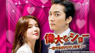 韓国ドラマ「偉大なショー~恋も公約も守ります!~」のサムネイル