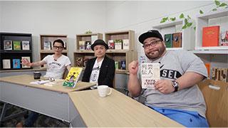 #251【髭男爵・山田ルイ53世】