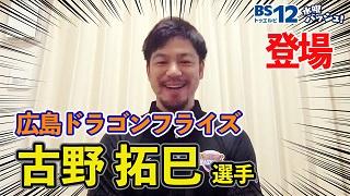【Vol.27】古野拓巳選手/広島ドラゴンフライズのサムネイル