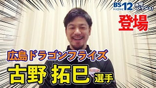 【Vol.27】古野拓巳選手/広島ドラゴンフライズ