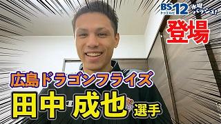 【Vol.28】田中成也選手/広島ドラゴンフライズ