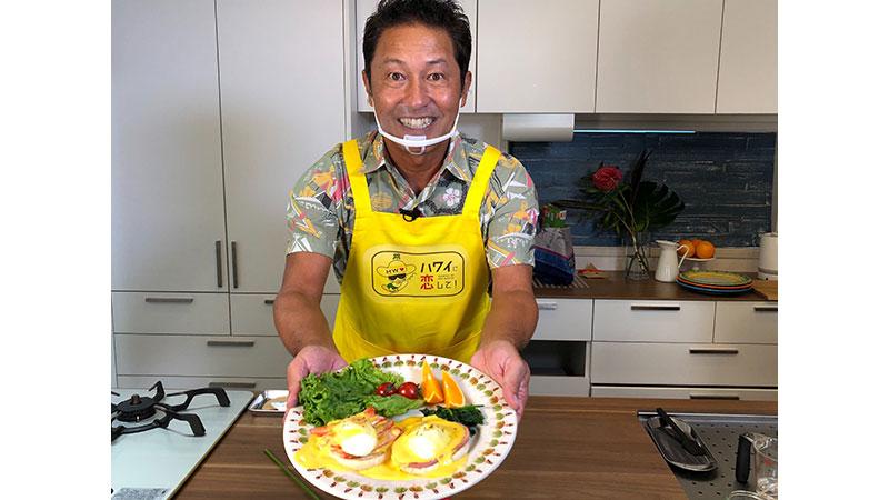 #55 サーシャのハワイリポート!  定番ローカルグルメ&まこと's キッチンでハワイグルメに挑戦!