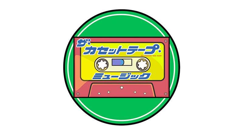 「ザ・カセットテープ・ミュージック」 ~あの『80年代歌謡曲』たちが蘇る~ 2017年10月6日(金)スタート!のサムネイル